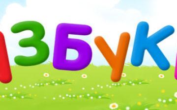 Способы изучения азбуки