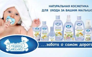 Какую косметику выбрать для новорожденного: необходимые средства гигиены