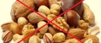 Нельзя орехи