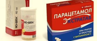 но-шпа и парацетамол
