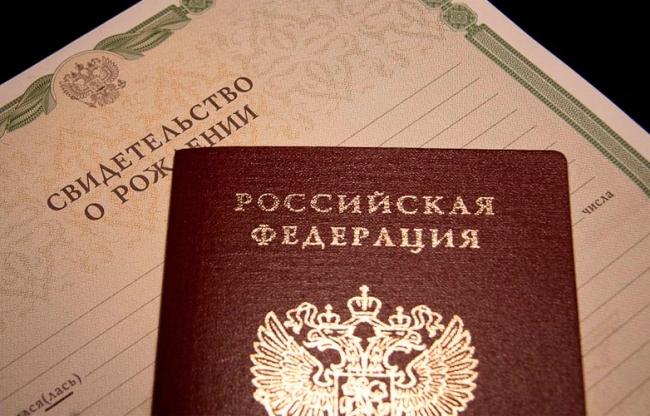 свидетельство о рождении и паспорт